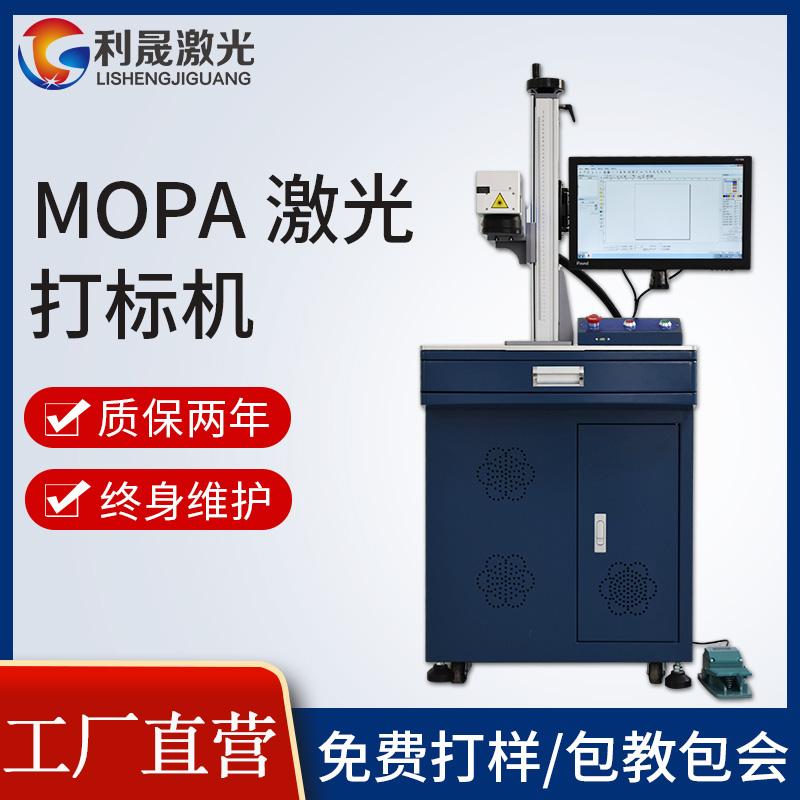 南京MOPA打标机